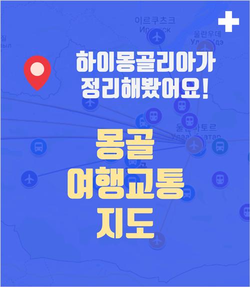 몽골여행교통지도_하이몽골리아