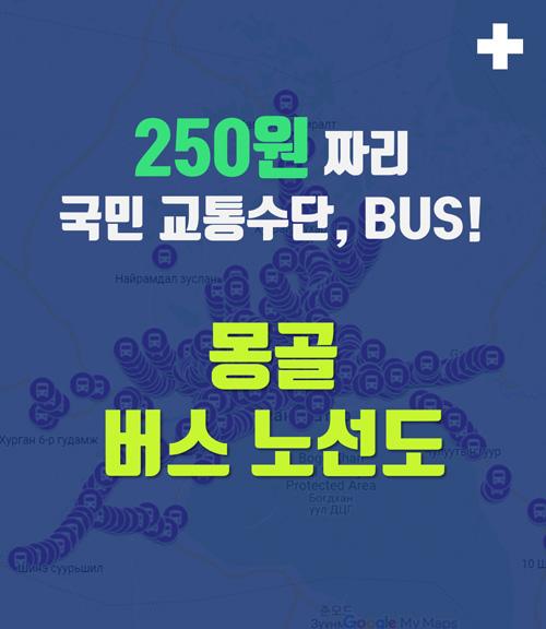 banner_bus_1