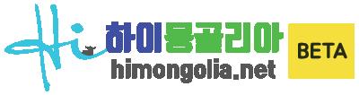 하이몽골리아 – 몽골여행/커뮤니티 로고