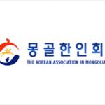 몽골한인회