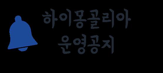 하몽운영공지