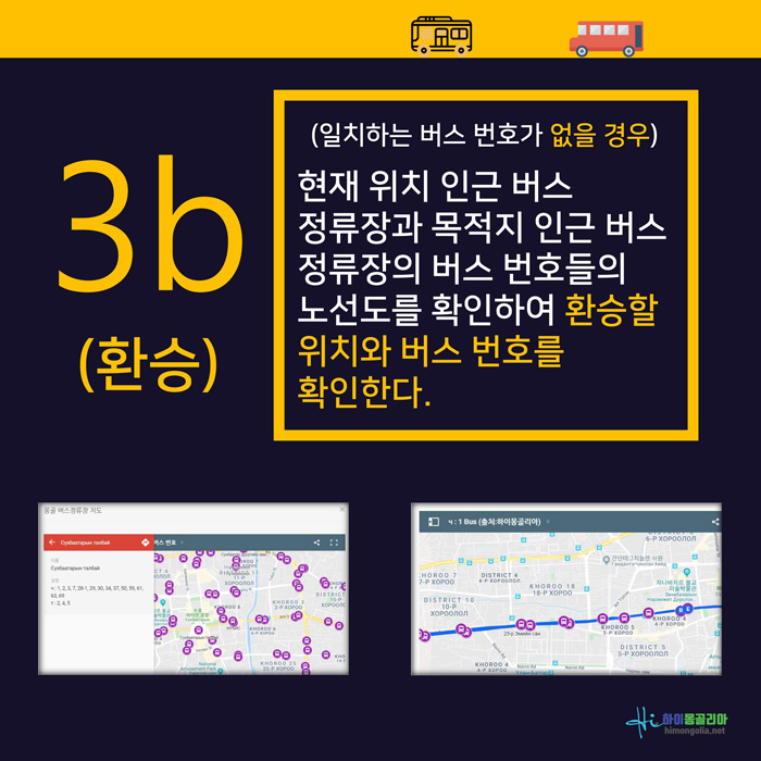 버스노선찾기-카드뉴스_04