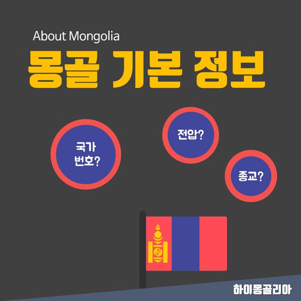 몽골 기본 정보