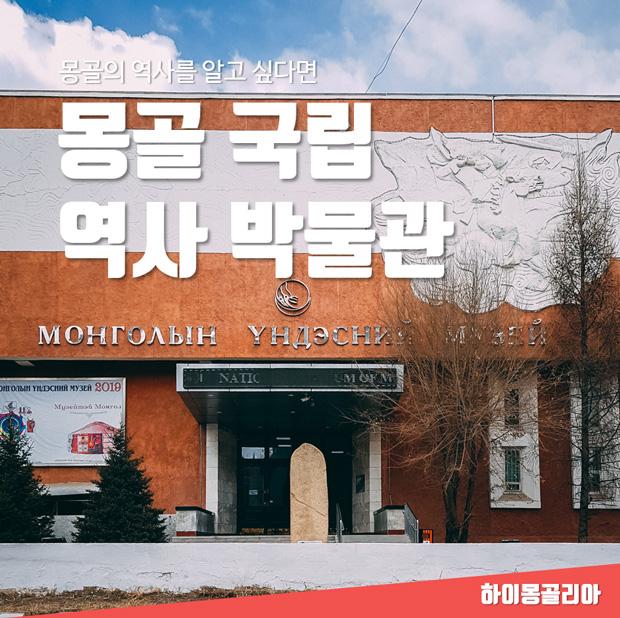 몽골 국립 역사박물관