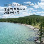 몽골북부지역
