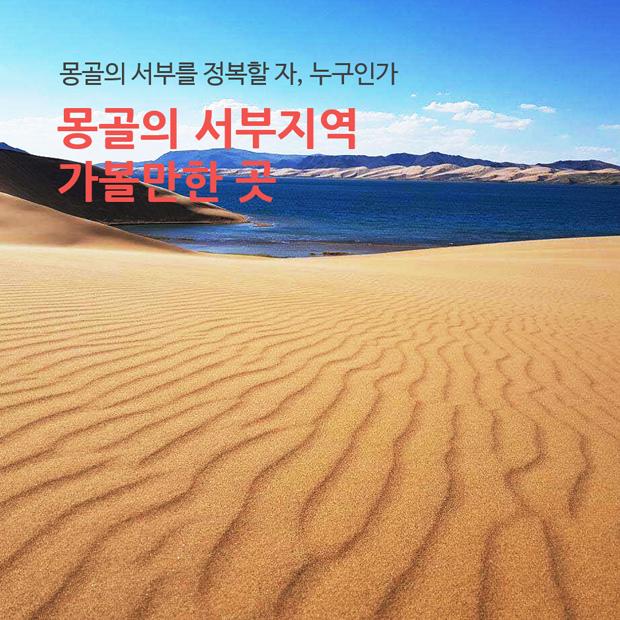 몽골의 서부지역 가볼만한 곳 서부여행