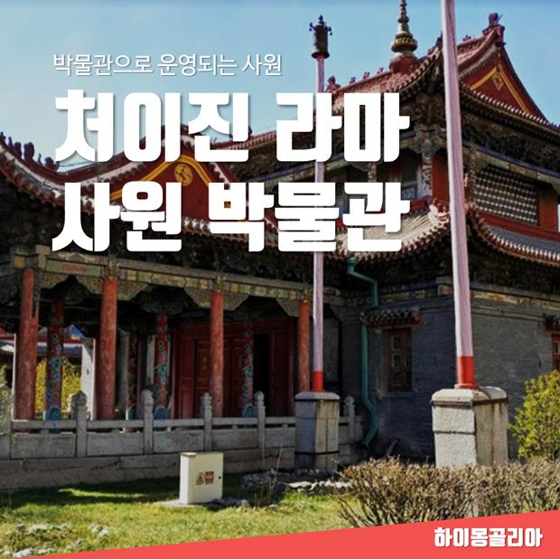 처이진 라마 사원 박물관