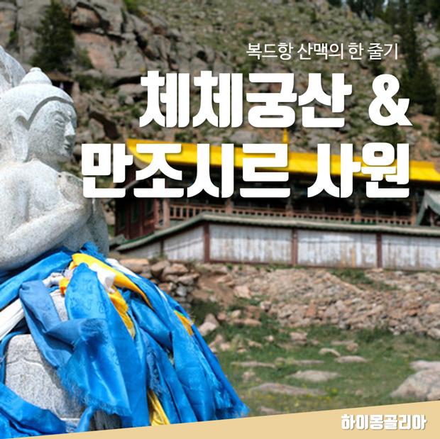 체체궁산 & 만조시르사원