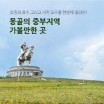 몽골중부지역