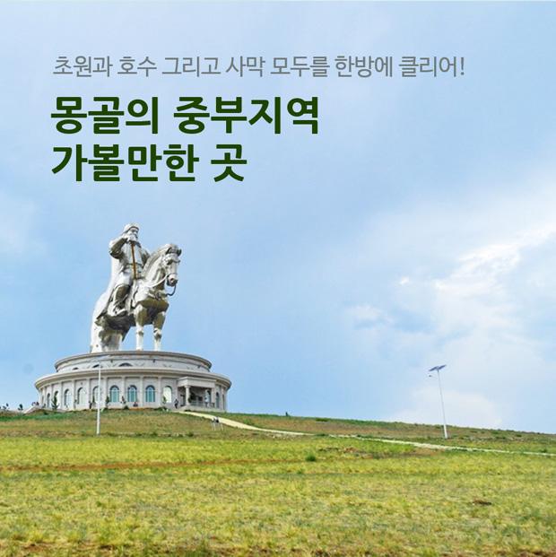 몽골의 중부지역 가볼만한 곳 중부여행
