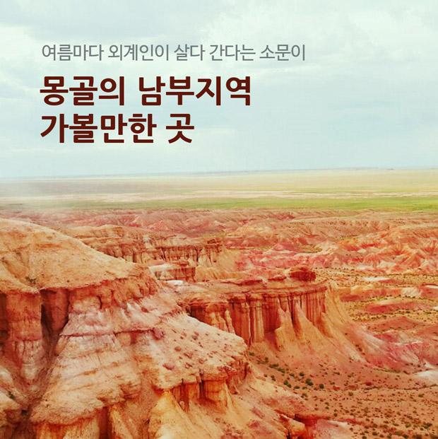 몽골의 남부지역 가볼만한 곳 남부여행