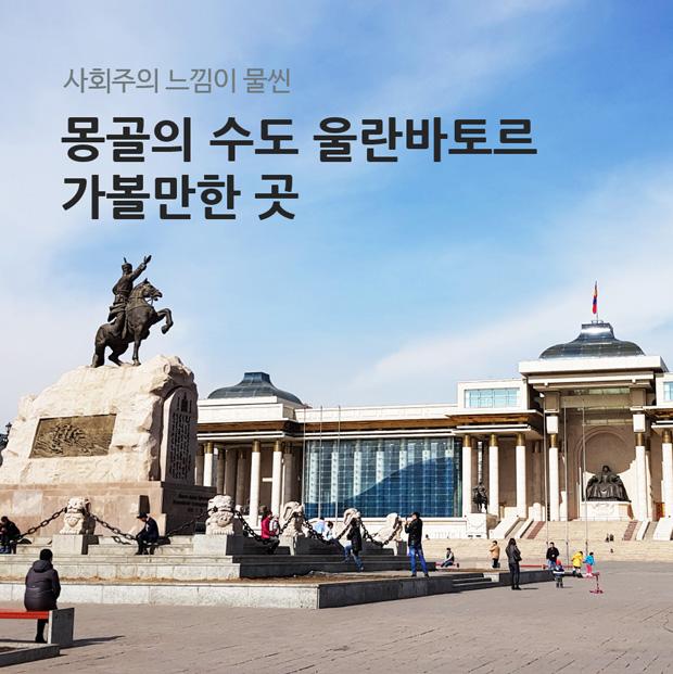몽골의 수도 울란바토르 가볼만한 곳