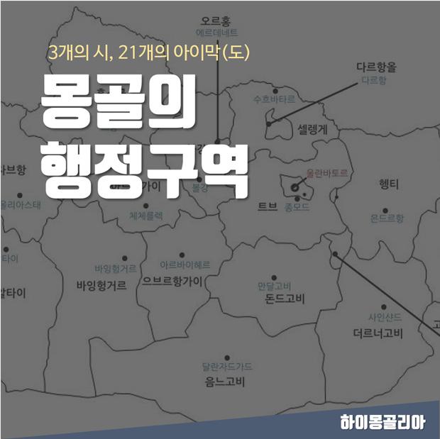 몽골의 행정구역