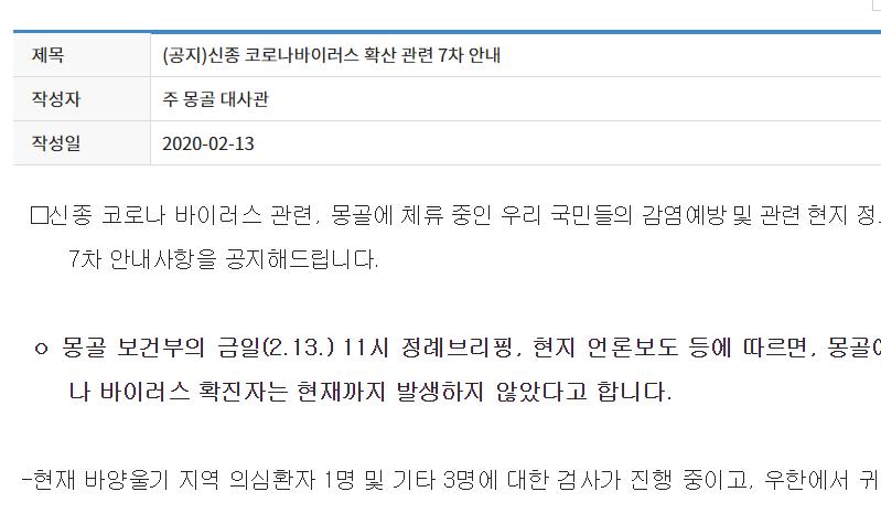 [몽골 대사관 공지]신종 코로나바이러스 확산 관련 7차 안내