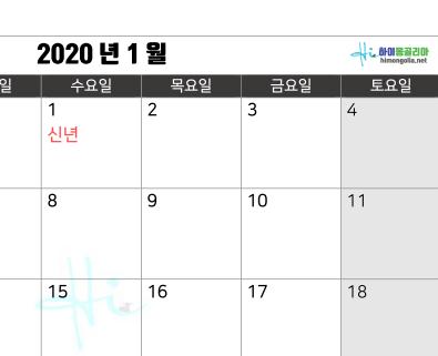 2020년 몽골 휴일 달력(캘린더 – PDF 첨부)