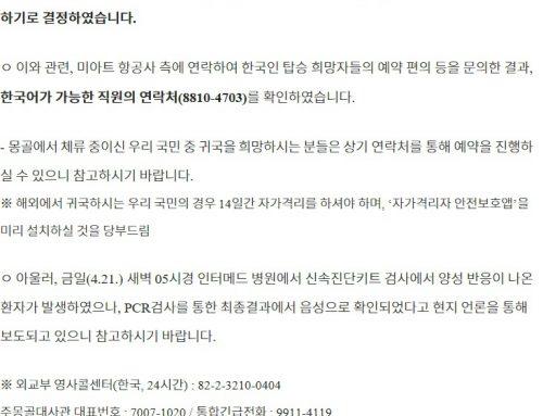 (대사관 공지)4월 30일 한국행 임시항공편 예약 관련 안내