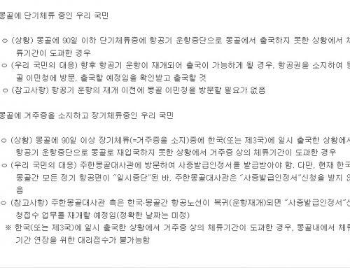 (대사관 공지)한국‧몽골 간 항공기 중단을 인한 우리 국민의 몽골 체류비자 관련