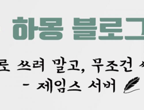 '하몽 블로그' 서비스를 소개합니다 (칼럼 -> 하몽 블로그)