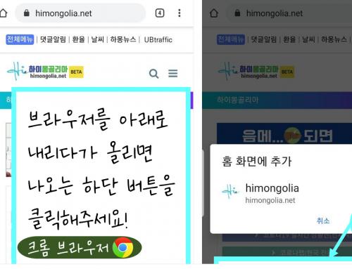 하이몽골리아 모바일 앱 설치방법(웹앱)