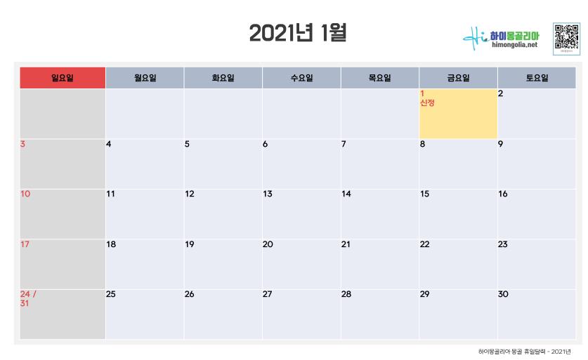 2021년 몽골 휴일 달력(캘린더 – PDF 첨부)
